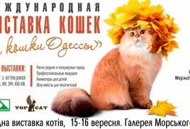 Наш питомник принял участие в международной выставке в г. Одесса